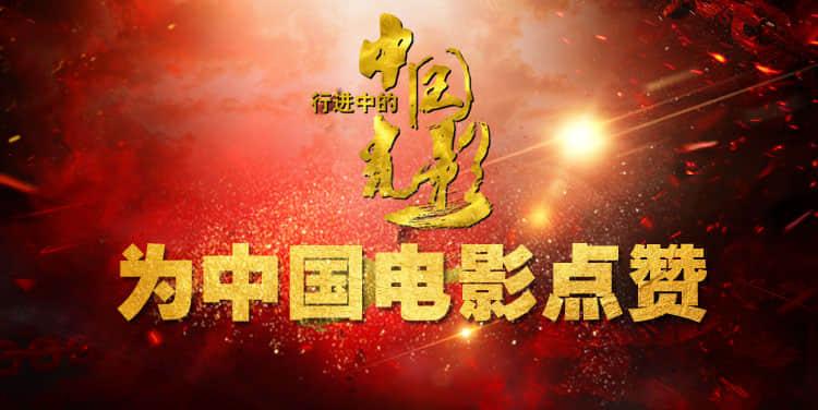 为中国电影点赞